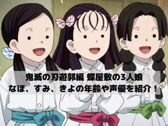 【鬼滅の刃 遊郭編】蝶屋敷の3人娘、なほ、すみ、きよの年齢や声優を画像付きで紹介!