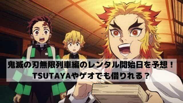 鬼滅の刃無限列車編のレンタル開始日を予想!TSUTAYAやゲオでも借りれる?