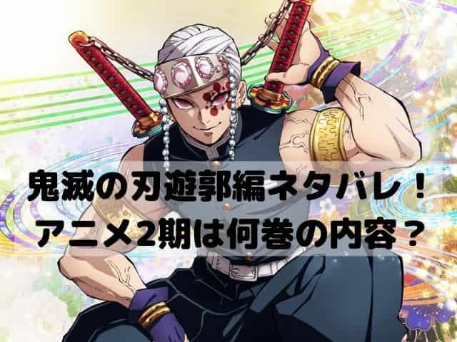 鬼滅の刃遊郭編ネタバレ!アニメ2期は何巻の漫画の内容?