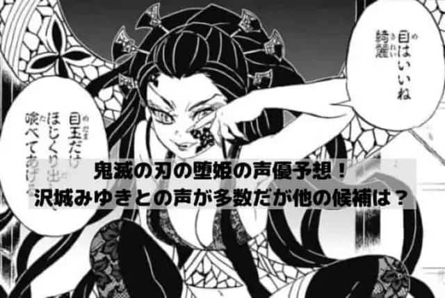 鬼滅の刃の堕姫の声優予想!沢城みゆきとの声が多数だが他の候補は?